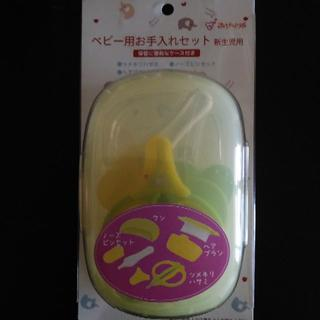 カイジルシ(貝印)の赤ちゃんの城 ベビー用お手入れセット(爪切り)