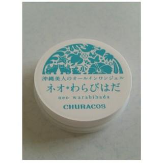 ネオワラビハダ(オールインワン化粧品)