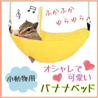 小動物ベッド☆バナナベット☆ハムスター☆モモンガ☆リス☆ハンモック(小動物)