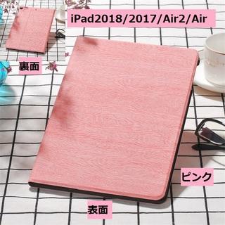 木目が高級感★おまけあり★iPadカバー スタンド(iPadケース)