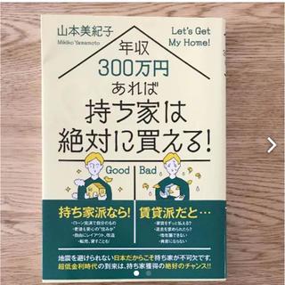 年収300万円あれば持ち家は絶対に買える❗️