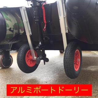 アルミボートドーリーセット一式 ボートタイヤ(マリン/スイミング)