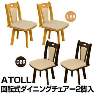 ダイニング チェア 2脚セット 回転式 イス シンプル 合成皮革 木製 椅子(ダイニングチェア)