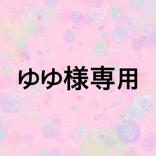 ジョニースペード(JOHNNYSPADE)のゆゆ様専用(アイドルグッズ)