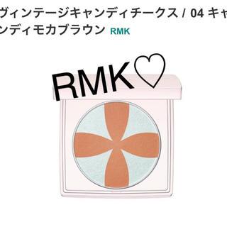 アールエムケー(RMK)の新品☆RMK☆ ヴィンテージキャンディチークス(チーク)