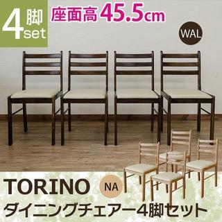 送料無料! TORINO ダイニングチェア 4脚セット 食卓(ダイニングチェア)