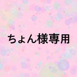 ジョニースペード(JOHNNYSPADE)のちょん様専用(アイドルグッズ)
