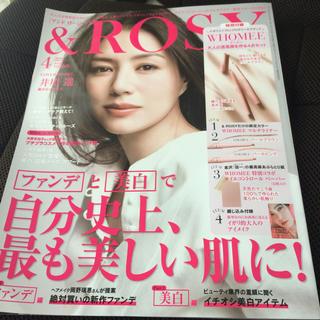 タカラジマシャ(宝島社)の&ROSY 2019年4月(その他)