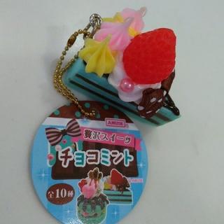 贅沢スイーツ チョコミント【チェーン付】(キーホルダー)