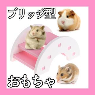 【新品】ハムスター おもちゃ ブリッジ はしご シーソー ハウス 小動物(小動物)