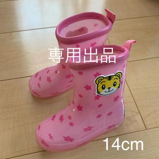 長靴 レインブーツ 14センチ しまじろう(長靴/レインシューズ)