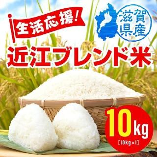 「価格重視」近江ブレンド米10kg 30年滋賀県産 送料無料 生活応援