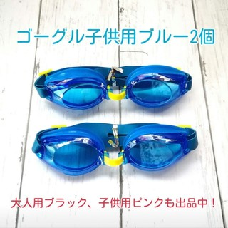 ゴーグル子供用ブルー2個(マリン/スイミング)
