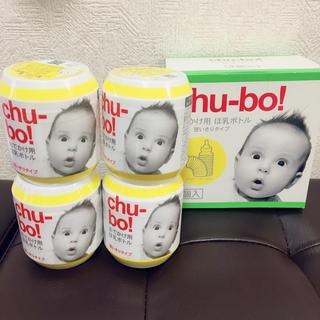 新品 チューボ chu-bo! 使い捨て哺乳瓶 災害用 旅行用(哺乳ビン)