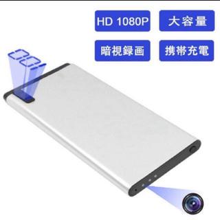 超小型カメラ HD 1080P モバイルバッテリー型 (防犯カメラ)