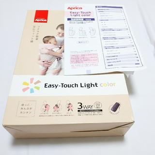 アップリカ(Aprica)のAprica 抱っこひも EasyーTouch Light color(抱っこひも/おんぶひも)