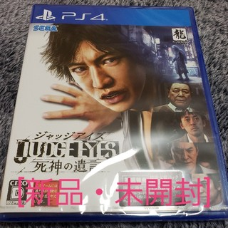 PlayStation4 - [新品・未開封] PS4 「JUDGE EYES:死神の遺言ジャッジアイズ