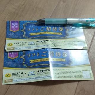 高鷲スノーパーク&ダイナランド共通 リフト券(ウィンタースポーツ)