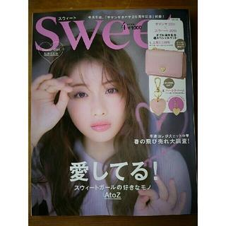 タカラジマシャ(宝島社)のSweet 4月号(ファッション)