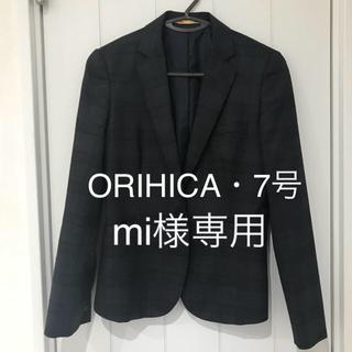 オリヒカ(ORIHICA)のオリヒカ・テーラードジャケット・チェック柄・7号(テーラードジャケット)