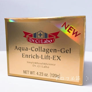 ドクターシーラボ(Dr.Ci Labo)の最新  ドクターシーラボ  アクアコラーゲンゲル  エンリッチリフト  EX(オールインワン化粧品)