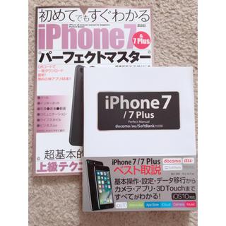 iPhone7·iPhone7plus マニュアル 本 2冊セット(その他)
