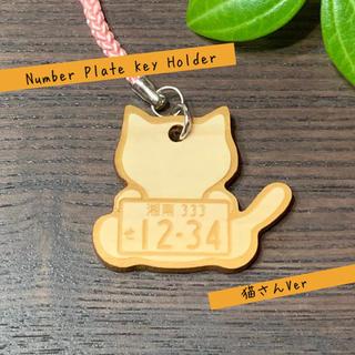 【ヒノキ使用】送料無料 ナンバープレート キーホルダー(猫さんVer)(車外アクセサリ)