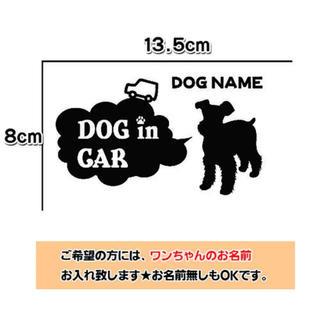 【送料無料】ミニチュアシュナウザー 犬 ステッカー ドッグインカー リアガラス(車外アクセサリ)