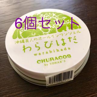 新品未使用 チュラコス   わらびはだ  30g× 6個セット(オールインワン化粧品)