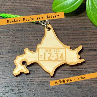 【ヒノキ使用】送料無料 ナンバープレート キーホルダー(北海道プレートVer)(車外アクセサリ)