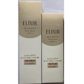 エリクシール(ELIXIR)のエリクシール 美白&エイジングケア しっとりタイプ  化粧水 乳液 新品(化粧水 / ローション)