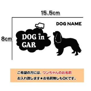 【送料無料】キャバリア 犬 ステッカー ドッグインカー DOG IN CAR 車(車外アクセサリ)