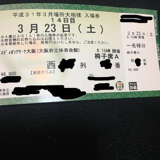 3/23 大相撲三月場所 14日目 椅子Aチケット1枚 春場所 (相撲/武道)
