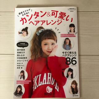 タカラジマシャ(宝島社)のヘアアレンジブック カンタン&可愛いヘアアレンジ(ファッション)