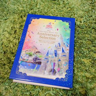 ディズニー(Disney)の【新品】東京ディズニーリゾート 35周年 アニバーサリーセレクション DVD(キッズ/ファミリー)