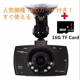 デュアルドライブレコーダー 改良版 マイクロSD付き 新品未使用(カーナビ/カーテレビ)