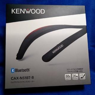 ケンウッド(KENWOOD)のCAX-NS1BT-B(スピーカー)