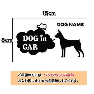 【送料無料】ミニチュアピンシャー 犬 ステッカー ドッグインカー リアガラス 車(車外アクセサリ)
