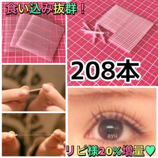【208本】即購入OK⭐二重ファイバーアイテープ☆。.:*・゜(アイケア / アイクリーム)