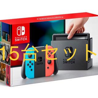 ニンテンドースイッチ(Nintendo Switch)の【新品未使用】任天堂 スイッチ ネオンブルーネオンレッド 印無 15台 送料無料(家庭用ゲーム本体)