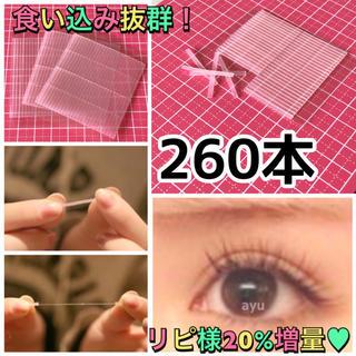 【260本】即購入OK⭐二重ファイバーアイテープ☆。.:*・゜(アイケア / アイクリーム)