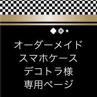デコトラ様専用ページ(iPhoneケース)