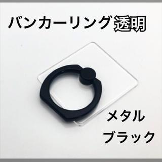 バンカーリング 透明  メタルブラック スマホリング(その他)