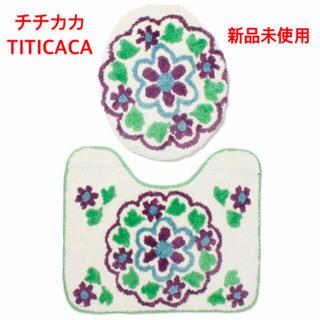 チチカカ(titicaca)の【新品未使用】チチカカ トイレ2点セット サンクリストバル トイレマット(トイレマット)