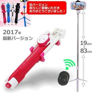 最新バージョン 三脚 リモコン シャッター付き  自撮り棒 セルカ棒 ピンク(自撮り棒)