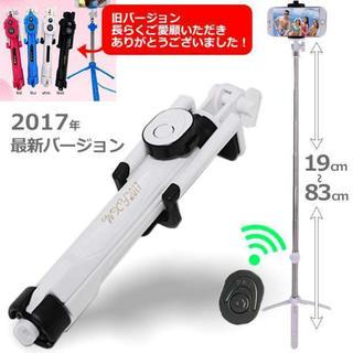 最新バージョン 三脚 リモコン シャッター付き  自撮り棒 セルカ棒 ホワイト(自撮り棒)