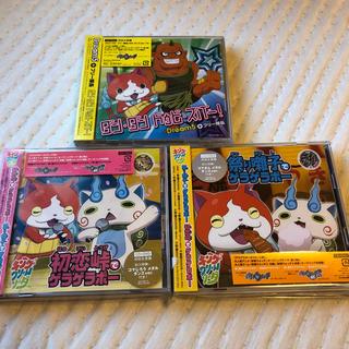 バンダイ(BANDAI)の妖怪ウォッチ CD&DVDセット 3種 セット 新品未開封(キャラクターグッズ)