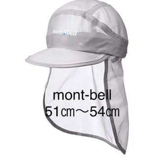 モンベル(mont bell)の新品 mont-bell ステンレス メッシュキャップ キッズ  51-54cm(帽子)