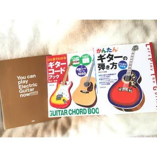 初心者向けギター解説書籍(その他)
