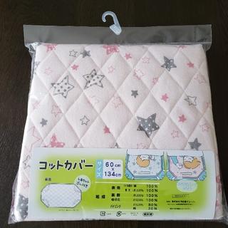 【新品】コットカバー ピンク×星柄(敷パッド)